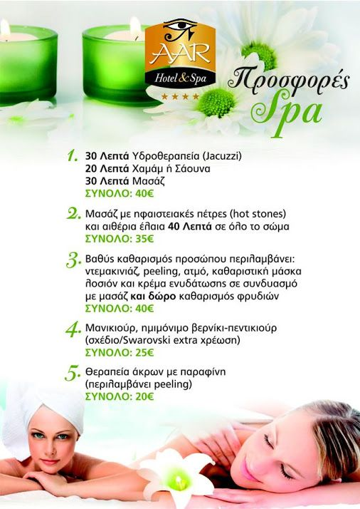 Επιλέξτε το πακέτο που σας ταιριάζει και αφεθείτε στα χέρια του έμπειρου προσωπικού μας... http://www.aarhotel.gr/spa #Therapies #Offers #Aarhotel #Spa #Ioannina #Epirus