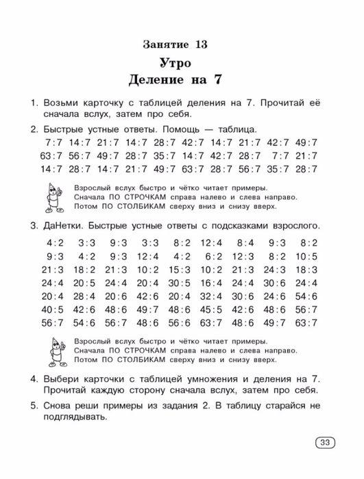 135311113_Uzorova_OV_Nefedova_EA_Buystro_uchim_tablicu_umnozheniya33.jpg (531×700)