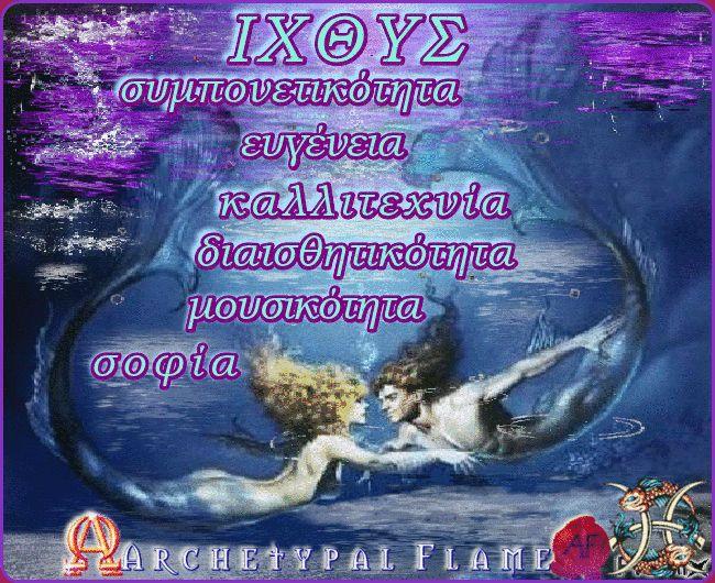 Οπως διαβάζουμε από την αστρολογία, θετικά χαρακτηριστικά των ΥΧΘΥΩΝ είναι : συμπονετικότητα,, καλλιτεχνία, διαισθητικότητα, ευγένεια, σοφία μουσικότητα  Αγάπη και Φως ♡ ☯ ∞ PISCES Strength are: Compassionate, artistic, intuitive, gentle, wise, musical.    #Archetypal #Flame #quotes #zodiac #astrology #love #light #agape #fos #gif #GIFS #PISCES #PISCIS #ΙΧΘΥΣ #PEIXES #health #beauty #inspiration #like #comment #share #tag