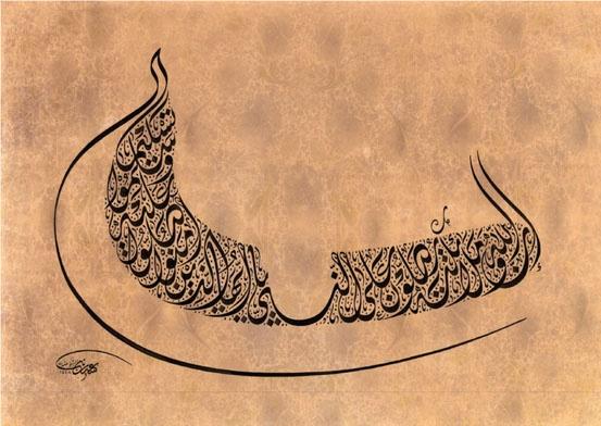 ان الله وملائكته يصلون على النبي يا ايها الذين امنوا صلوا عليه وسلما تسليما