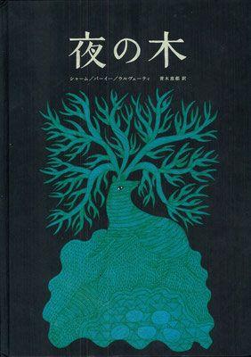 絵本『夜の木』 - タムラ堂