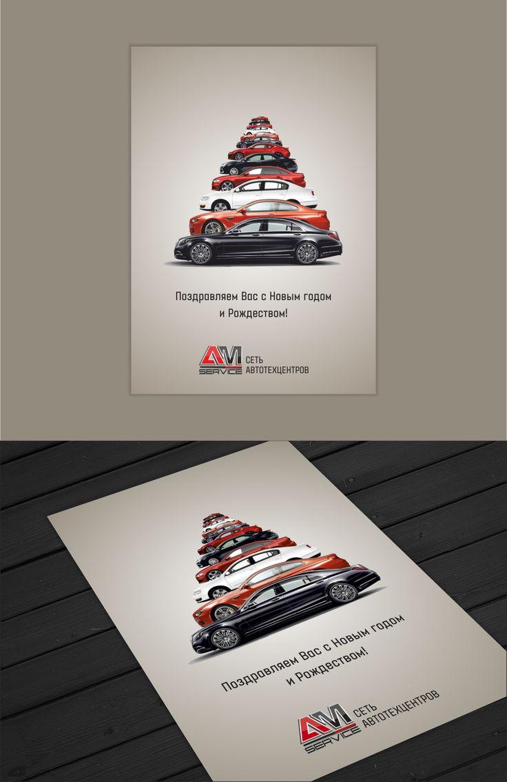 AM-service. New Year card. Новогодняя открытка для сети техцентров AM-service.