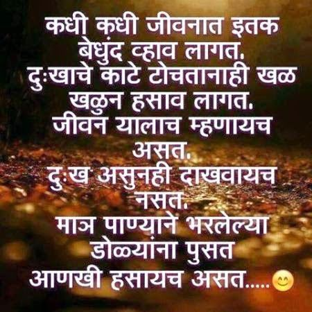 50 Best Whatsapp Status in Marathi with Images