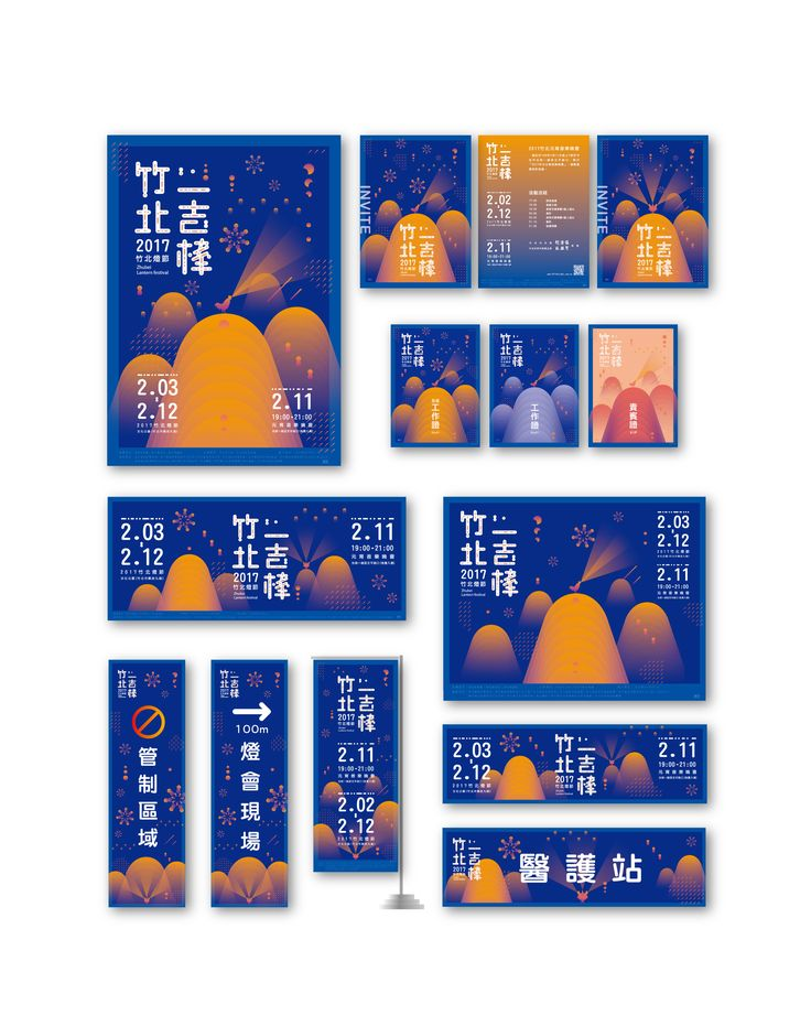 2017 Zhubei Lantern festival 竹北一吉棒 on Behance
