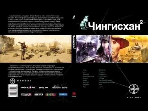 Чингисхан 2 Чужие земли