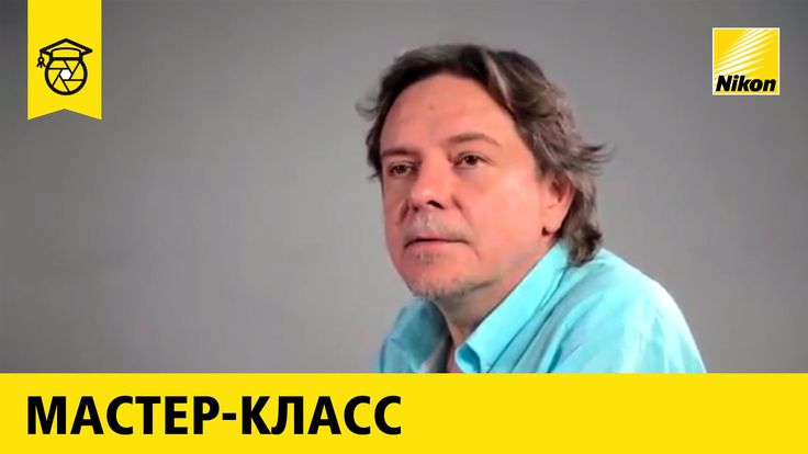 Мастер-класс: Александр Камачкин   Предметная фотосъемка