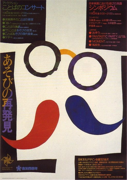 Japanese Poster Design: Mustache and glasses. Shin Matsunaga, ad for 'Inter Design' conference, early 80s - Gurafiku: Japanese Graphic Design
