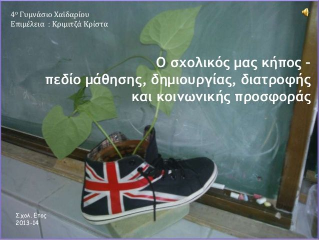 4o gymnasiohaidariou by iodinou via slideshare