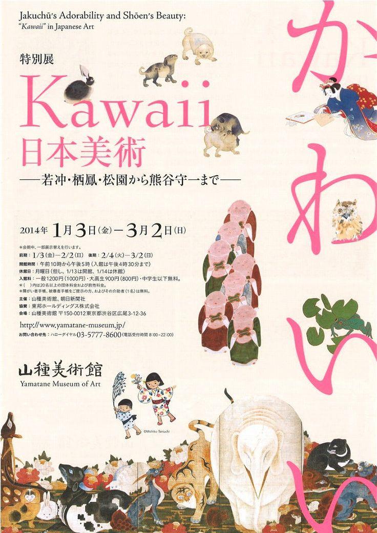 "Exhibition : ""Kawaii"" in Japanese Art"