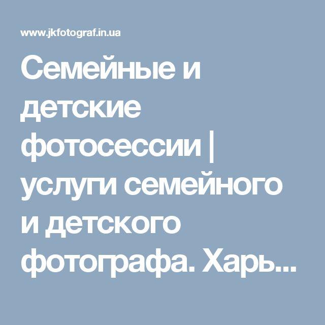 Семейные и детские фотосессии | услуги семейного и детского фотографа. Харьков