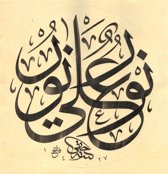Fatih-Özkafa-4.jpg (579×600)