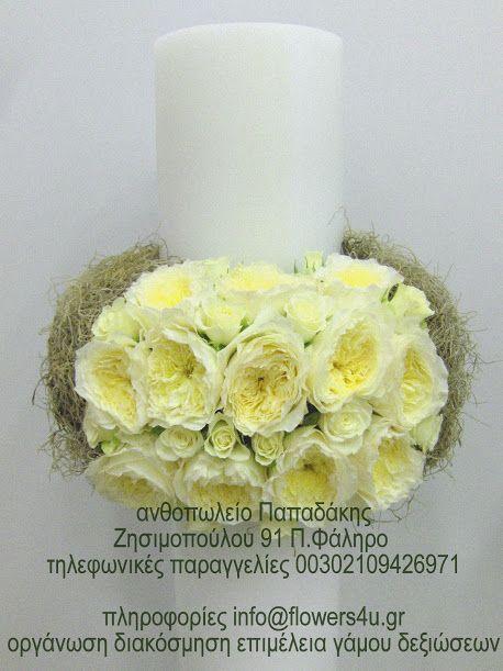 Papadakis Flowers  weddings-events-decorations tel 00302109426971 info@flowers4u.gr διακόσμηση γάμου - βάπτισης -δεξίωσης  luxury events by Team Flowers Papadakis