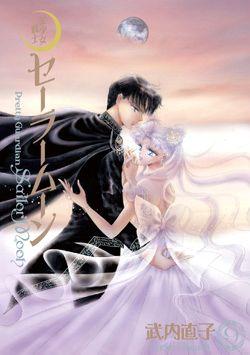 Pretty Guardian Sailor Moon 3rd Gen Japanese Manga Volume 9 http://www.moonkitty.net/reviews-buy-sailor-moon-third-gen-kanzenban-manga.php #SailorMoon