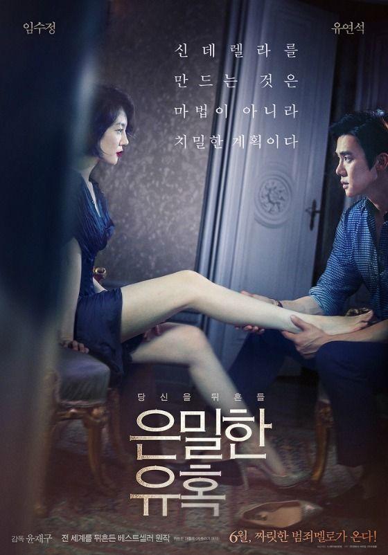 77 Best Korean Movies Images On Pinterest Drama Korea Korean