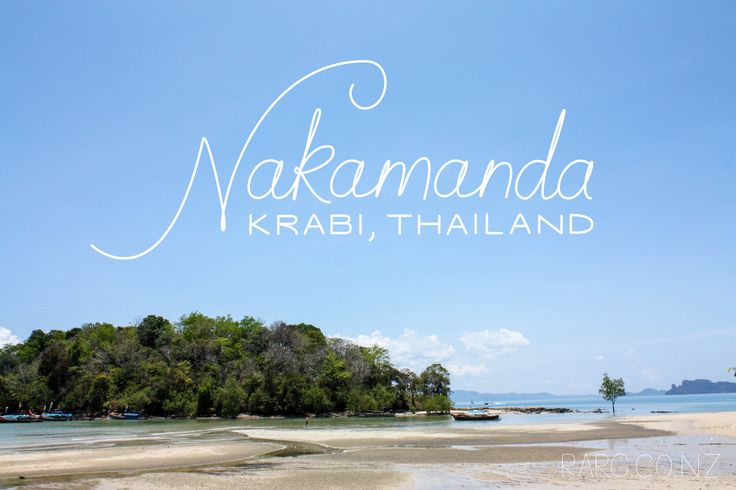 Nakamanda in Thailand. Gorgeous resort, complete with itty bitty crabs and little dragons!