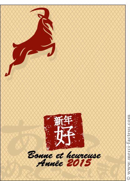 Carte Heureuse année nouvel an chinois pour envoyer par La Poste, sur Merci-Facteur !