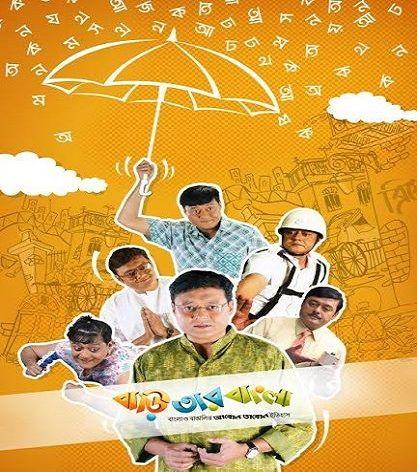 baari tar bangla movie instmank