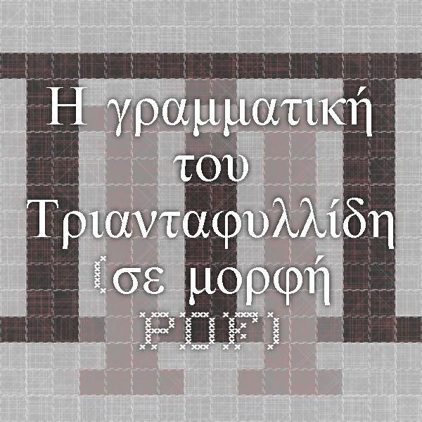 Η γραμματική του Τριανταφυλλίδη (σε μορφή PDF)
