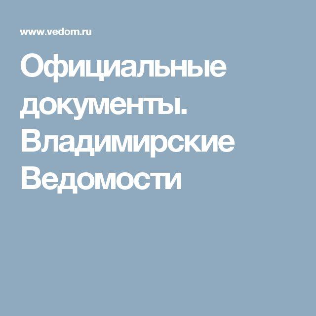 Официальные документы. Владимирские Ведомости