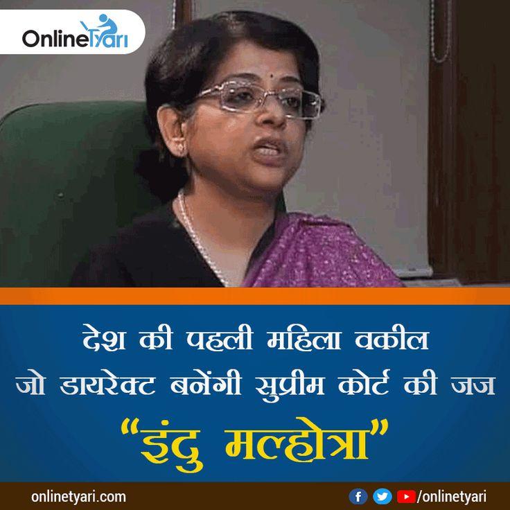 इंदु मल्होत्रा देश की पहली महिला वकील जो डायरेक्ट बनेंगी सुप्रीम कोर्ट की जज पूरी जानकारी के लिए क्लिक करे: https://onlinetyari.com/hindi/latest-news-articles/ivaninag-nyuj-daijest-i61197.html?utm_content=buffer15951&utm_medium=social&utm_source=pinterest.com&utm_campaign=buffer #tyarikaro #Onlinetyari #latestnews #currentaffairs #indumalhotra #supremecourt