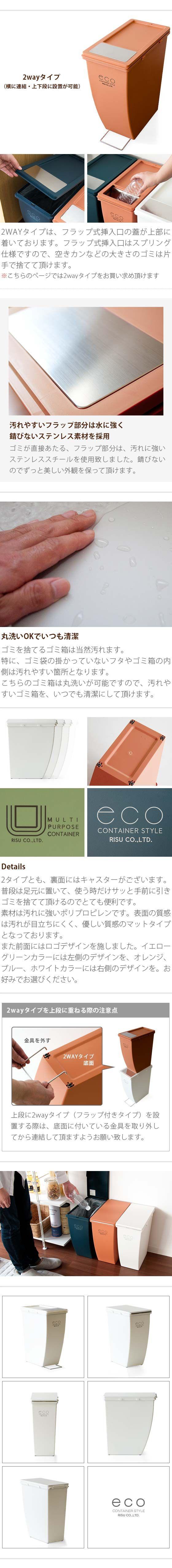 ゴミ箱 ダストボックス ごみ箱 ふた付き おしゃれ 分別 スリム。ゴミ箱 ふた付き 分別 ダストボックス ごみ箱 スリム インテリア 雑貨 おしゃれ 北欧 かわいい 積み重ね 人気 シンプル キッチン リビング 屋内 屋外 スタッキング可 21リットル 21L 分別 ECO container style〔エココンテナスタイル〕 2wayタイプ