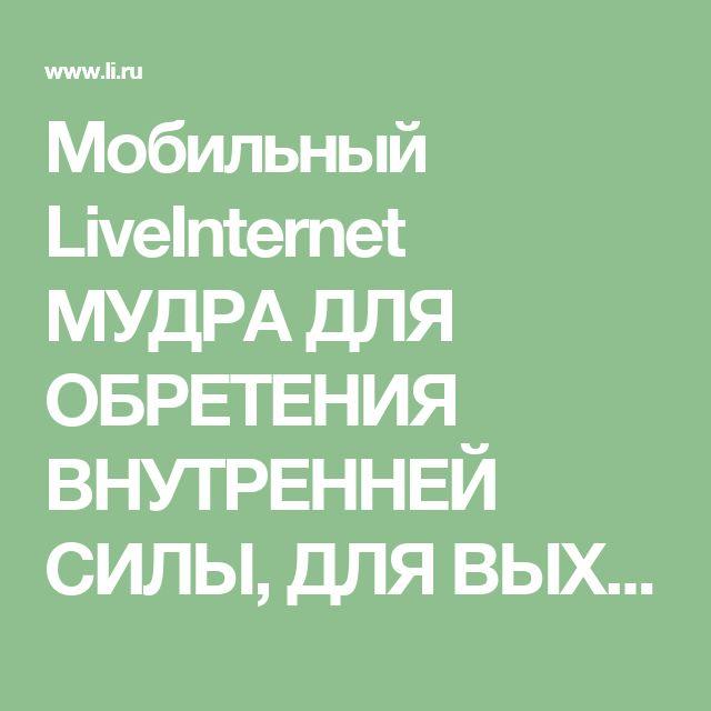 Мобильный LiveInternet МУДРА ДЛЯ ОБРЕТЕНИЯ ВНУТРЕННЕЙ СИЛЫ, ДЛЯ ВЫХОДА ИЗ ЗАСТОЯ И КРИЗИСА | adul51 - Дневник adul51Людмилы |