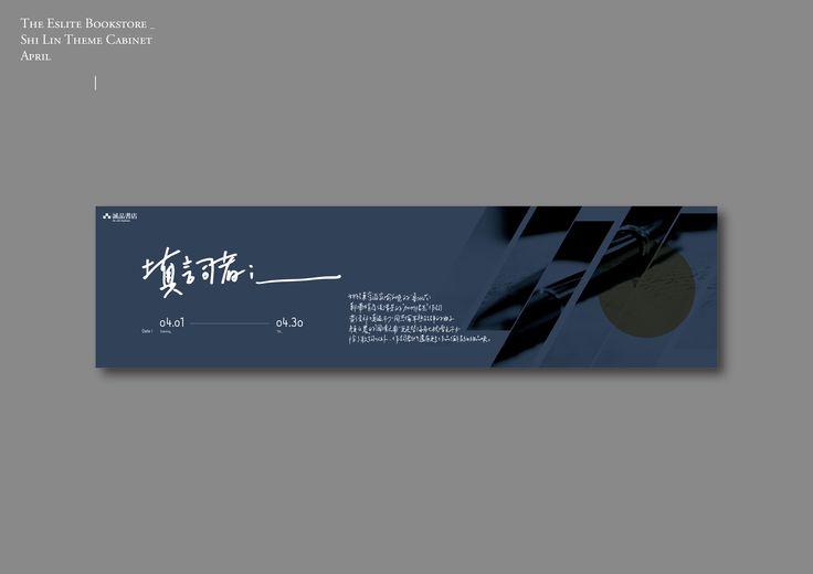 誠品士林店 _ 肆月自策展 _ 填詞者 _ 2014. 視覺設計│李俊寬;手寫文字│乘壹千。