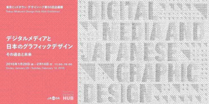 東京ミッドタウン・デザインハブでは、第55回企画展となる「デジタルメディアと日本のグラフィックデザイン その過去と未来」を開催いた…