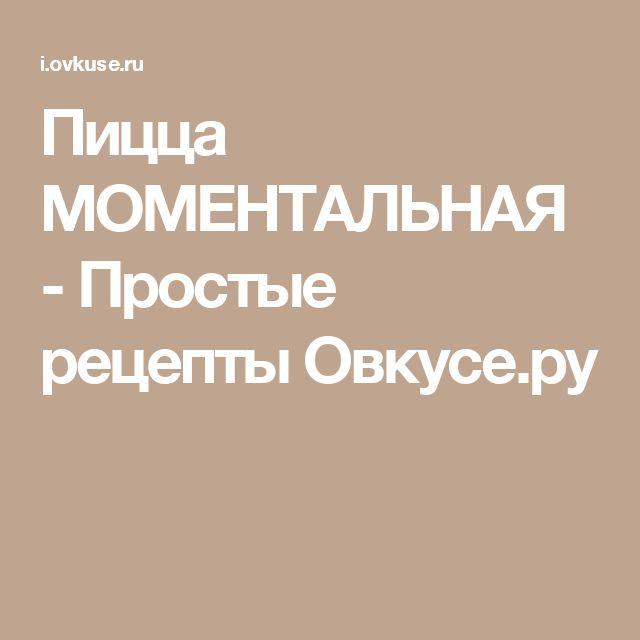 Пицца МОМЕНТАЛЬНАЯ - Простые рецепты Овкусе.ру