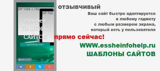 Готовый HTML5 шаблон сайта + пример код готовые блоки для вставки на готовый шаблон. Заходи на www.essheinfohelp.ru - услуги по наполнению шаблонов сайтов.