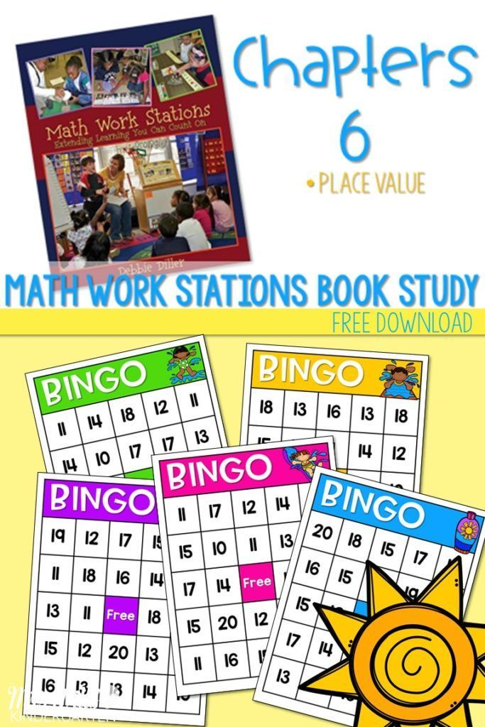 Math Work Stations Book Study Place Value activities. Free math center tasks for Kindergarten classrooms. Check out our blog party book study