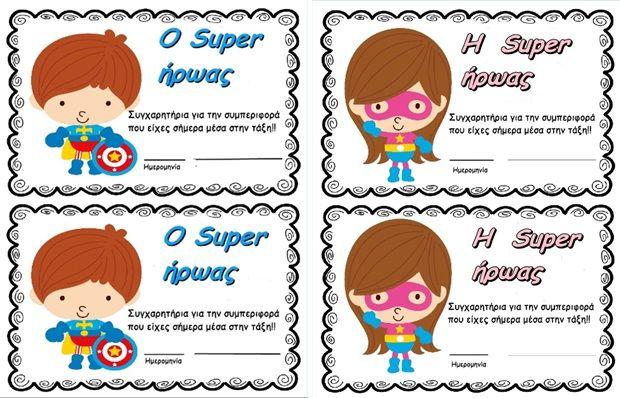 Photo by article : Ο κρυφός Super ήρωας by www.popi it.gr,  tags : τήρηση κανόνων τάξη παιδιά νηπιαγωγός νηπιαγωγείο κρυφός Super ήρωας κονκάρδες κανόνες διαχείριση ταξης βραβεία superheroes super ήρωες mystery hero kindergarten teacher kindergarten