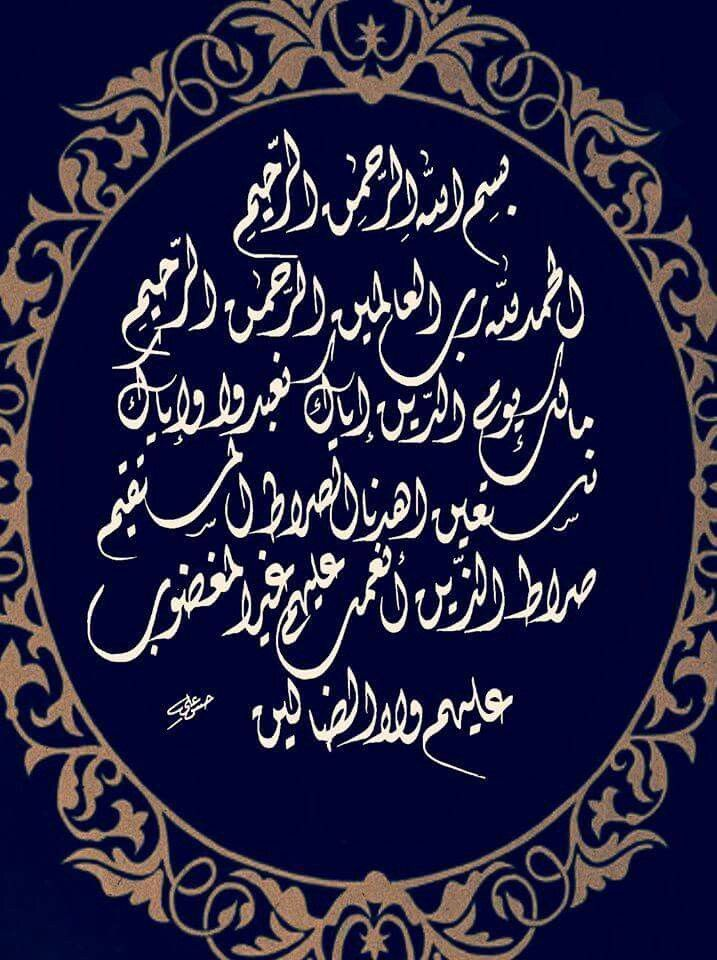 Al Fatihah Seni kaligrafi, Seni, Kaligrafi islam