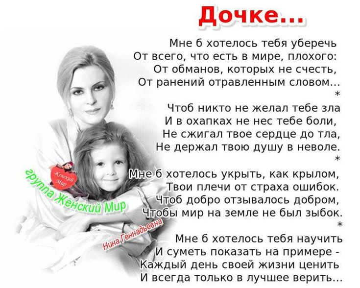 Стихи на открытках о дочери, пожеланиями доброго