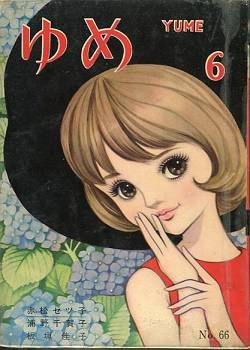 岸田はるみ Kishida Harumi: Yume 66/ Jun.1965