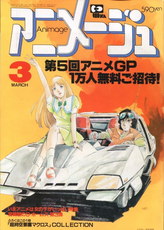 dkquentai:  アニメージュ1983年3月号(Vol.57)  Crusher Joe