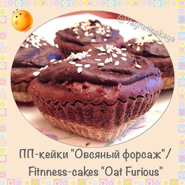 """Диетические кейки """"Овсяный форсаж""""/ healthy muffins """"Oat Furious"""" - диетические кексы / диетические кейки - Полезные рецепты - Правильное питание или как правильно похудеть"""