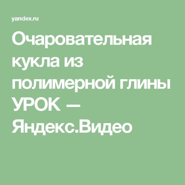 Очаровательная кукла из полимерной глины УРОК — Яндекс.Видео