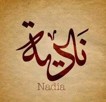 Arabic Calligraphy, Beautiful Names. NADIA