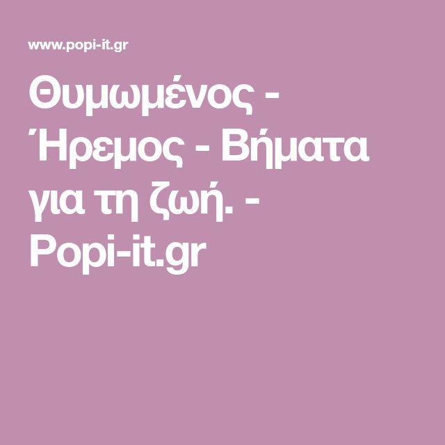 Θυμωμένος - Ήρεμος - Βήματα για τη ζωή. - Popi-it.gr