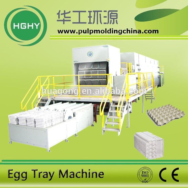 HGHY automatic egg tray making machine with high efficiency