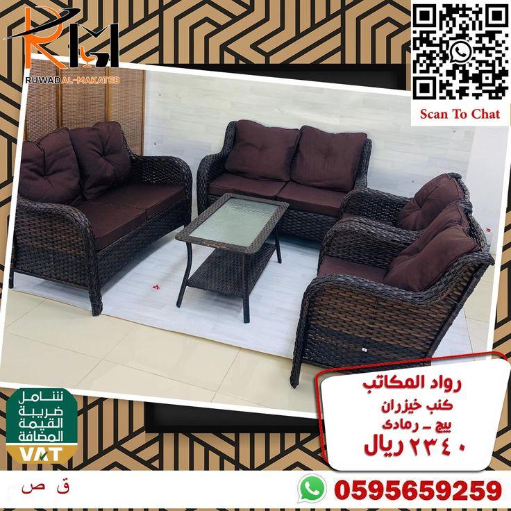 كنب خيزران بيج رمادي In 2021 Outdoor Furniture Sets Outdoor Sectional Sofa Sectional Sofa