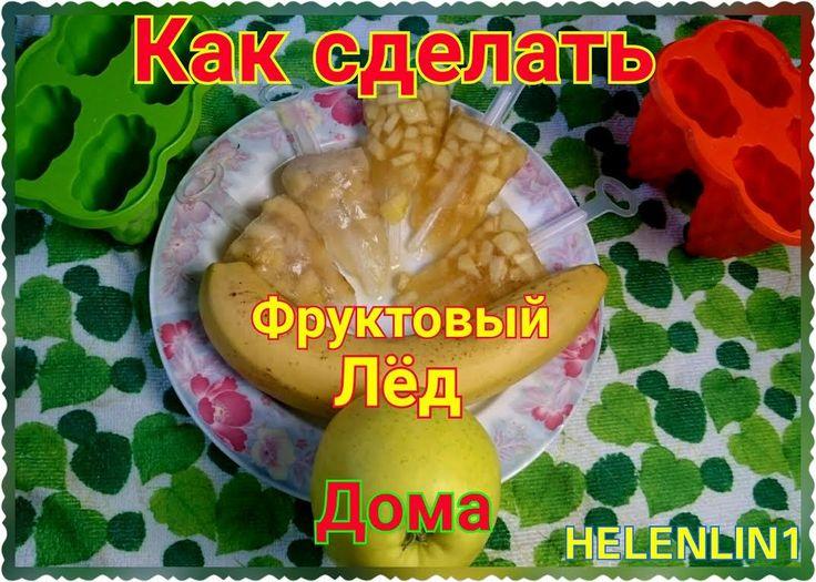 Фруктовый лед из бананов и яблок|Легкий  рецепт|Ледяной релакс| HelenLin1