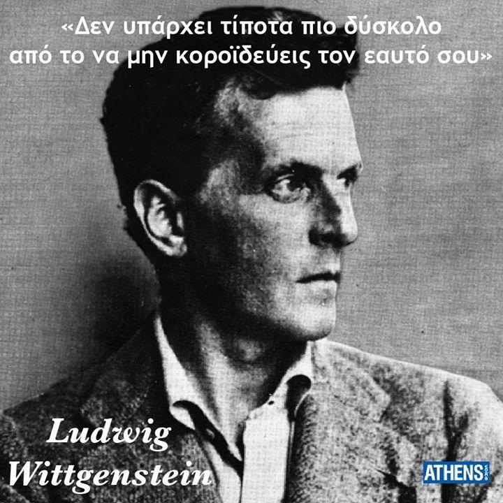 Ο Ludwig Wittgenstein γεννήθηκε στις 26 Απριλίου 1889.