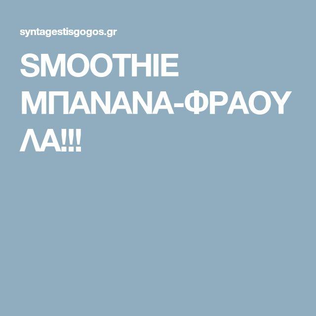 SMOOTHIE ΜΠΑΝΑΝΑ-ΦΡΑΟΥΛΑ!!!