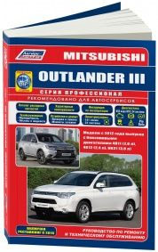 Руководство по ремонту Mitsubishi Outlander III c 2012 года, включая рестайлинговые модели с 2015 года c бензиновыми двигателями 4B11(2,0), 4B12(2,4), 6B31(3,0).