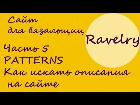 Ravelry. Равелри -сайт для вязальщиц. Часть 5. Как найти описания на сайте. Вкладка Patterns. Обсуждение на LiveInternet - Российский Сервис Онлайн-Дневников