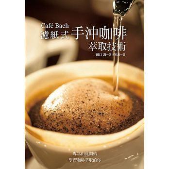 Café Bach 濾紙式手沖咖啡萃取技術:咖啡之神田口護,淬鍊40年的手沖堅持!