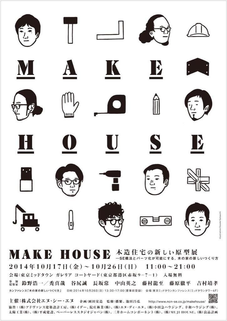10/17(金)から東京ミッドタウンで始まる「MAKE HOUSE」展のポスター・フライヤー等のイラストを担当させて頂きました。デザインは原田祐馬さん。企画は岡田栄造さんです。 http://www.ncn-se.co.jp/makehouse/