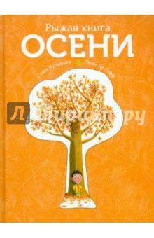 """Книга """"Рыжая книга осени"""" - Софи Кушарьер. Купить книгу, читать рецензии   Le livre orange de l'automne   ISBN 978-5-00074-011-8   Лабиринт"""
